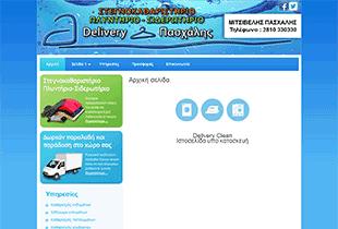 Delivery Clean - Στεγνοκαθαριστήριο Πλυντήριο-στεγνωτήριο