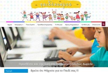 Παιδόκοσμος - Κατάλογος για τα Παιδιά