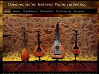 Οργανοποιείο - Γιάννης Ρομπογιαννάκης