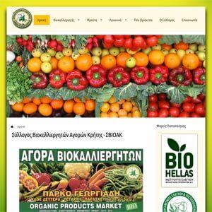 Σύλλογος Βιοκαλλιεργητών Αγορών Κρήτης - ΣΒΙΟΑΚ