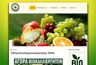 Σύλλογος Βιοκαλλιεργητών Αγορών Κρήτης