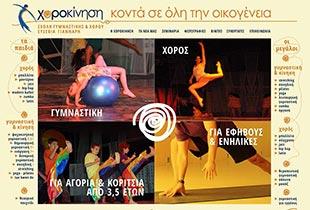 Σχολή γυμναστικής και χορού - Ευσεβία Γιάνναρη